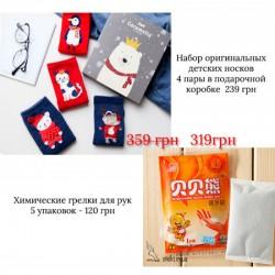 Подарочный набор для детей, набор носков и 5 химических грелок для рук