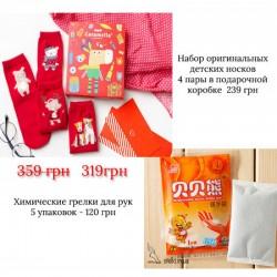 """Подарочный набор для детей """"Funny donkey for little"""", набор носков и 5 химических грелок для рук"""