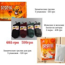 Набор для теплых и уютных семейных прогулок, теплые носки для него и нее, химические грелки