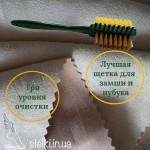 Трехсторонняя щетка для чистки замши и нубука