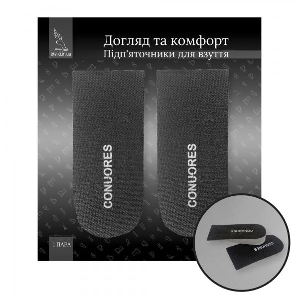 Подпяточники для увеличения  роста пенополиуретановые на 2.5 см, Y-01 A