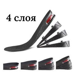 Стельки для увеличения роста с амортизационной подушкой Y-03 D, (от 3 до 7,5 см)