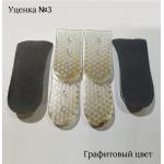 Уцененные силиконовые полустельки для увеличения роста Y-11 Y, (на 4.5 см)