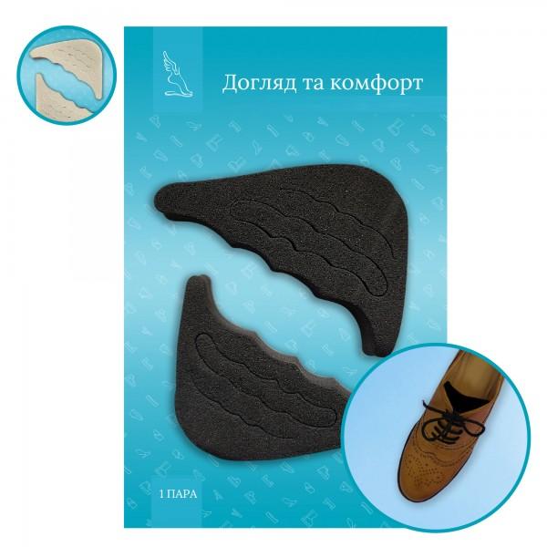 Латексные вкладыши для уменьшения размера обуви