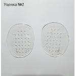 Уцененные силиконовые полустельки под переднюю часть стопы обычные (округлой формы)