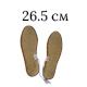 26.5 см, бежевый цвет