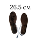 26.5 см, коричневый цвет