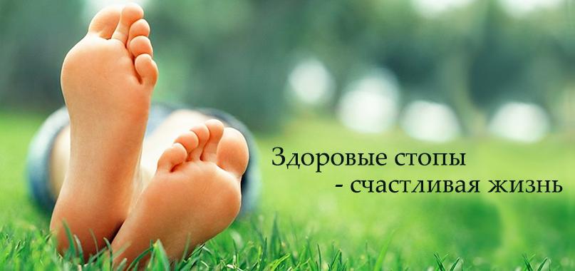 Здоровые стопы - счастливая жизнь