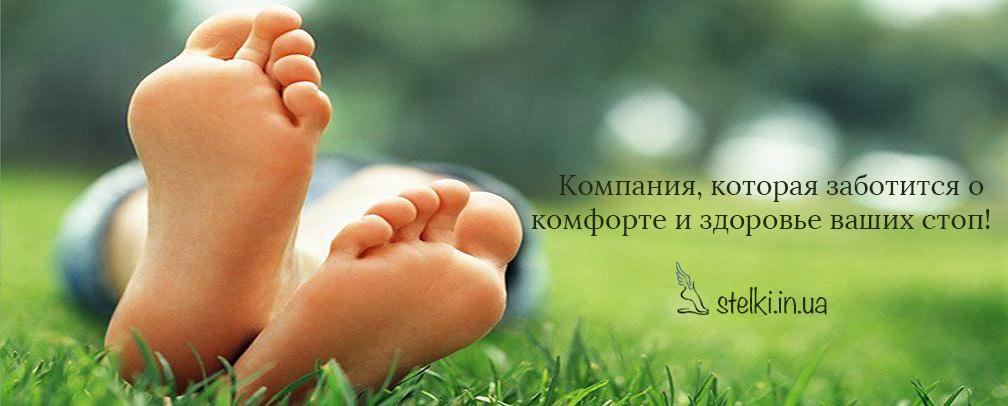 Ортопедические силиконовые стельки для обуви купить в Украине
