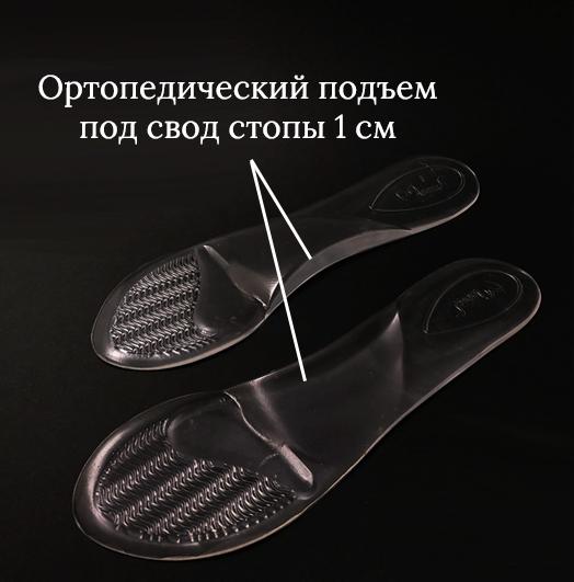 силиконовые стельки с ортопедической подушкой