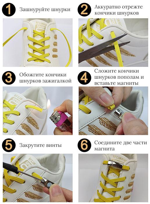 как завязать шнурки-резинки